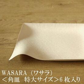 【あす楽】WASARA ワサラ 紙のお皿 角皿(特大)6枚セット (DM-015R) 陶器のような紙の食器 紙の器 紙皿 和漆器【正規品】 誕生日 おしゃれ 可愛い 使い捨て ペーパープレート