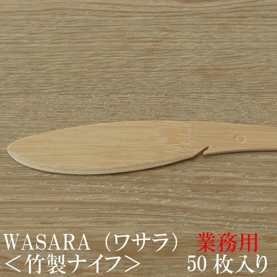 【業務用】WASARA ワサラシリーズ 竹のナイフ50枚セット CW-003PA 竹のカトラリー 紙皿 和漆器【正規品】(メール便) お花見 おしゃれ 可愛い 使い捨て