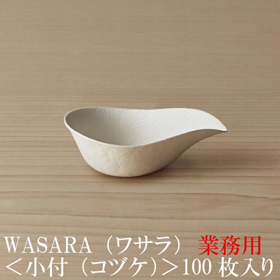 【業務用】WASARA ワサラ 紙のお皿 小付皿100枚セット (DM-019S) 紙の器 紙皿 和漆器【正規品】お花見 おしゃれ 可愛い 使い捨て