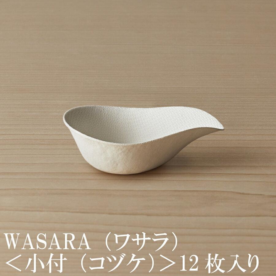 WASARA ワサラ 紙のお皿 小付皿 12枚セット (DM-019R) 紙の器 紙皿 和漆器 パーティー皿【正規品】 誕生日 おしゃれ 可愛い 使い捨て ペーパープレート