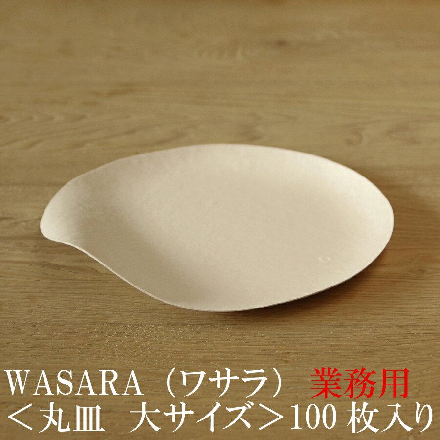 【業務用】WASARA ワサラ 紙のお皿 丸皿(大)100枚セット (DM-004S) 紙の器 紙皿 和漆器【正規品】 お花見 おしゃれ 可愛い 使い捨て