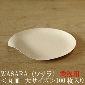 【あす楽/送料無料/業務用】WASARA ワサラ 紙のお皿 丸皿(大)100枚セット (DM-004S) 陶器のような紙の食器 紙の器 紙皿 和漆器【正規品】 お花見 おしゃれ 可愛い 使い捨て