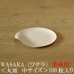 【あす楽/送料無料/業務用】WASARA ワサラ 紙のお皿 丸皿(中)100枚セット (DM-005S) 陶器のような紙の食器 紙の器 紙皿 和漆器【正規品】 お花見 おしゃれ 可愛い 使い捨て
