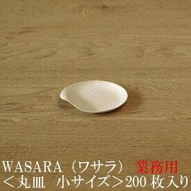 【あす楽/業務用】WASARA ワサラ 紙のお皿 丸皿(小)200枚セット (DM-006S) 陶器のような紙の食器 紙の器 紙皿 和漆器【正規品】 お花見 おしゃれ 可愛い 使い捨て