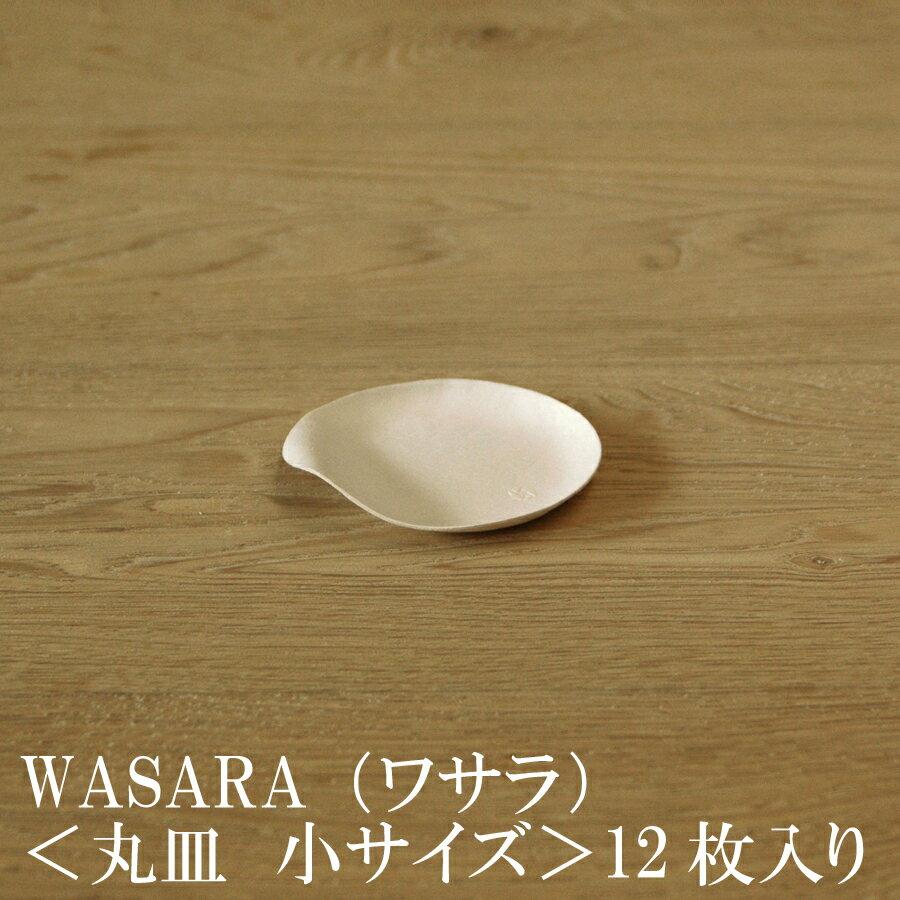 WASARA ワサラ 紙のお皿 丸皿(小)12枚セット (DM-006R) 紙の器 紙皿 和漆器【正規品】(メール便) 誕生日 おしゃれ 可愛い 使い捨て ペーパープレート
