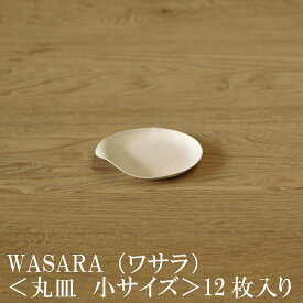 WASARA ワサラ 紙のお皿 丸皿(小)12枚セット (DM-006R) 陶器のような紙の食器 紙の器 紙皿 和漆器【正規品】(メール便) 誕生日 おしゃれ 可愛い 使い捨て ペーパープレート