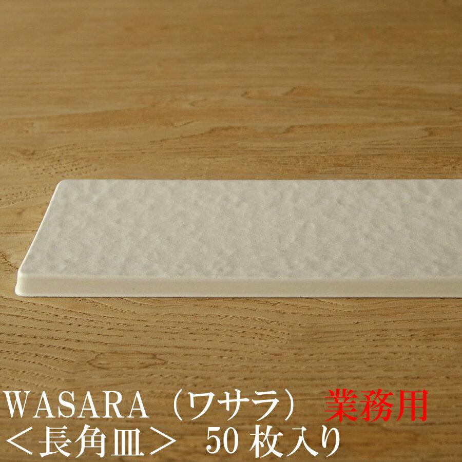 【業務用】WASARA ワサラ 紙のお皿 長角皿 50枚セット 紙の器 (DM-014S) 紙皿 和漆器 パーティー皿【正規品】 お花見 おしゃれ 可愛い 使い捨て