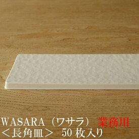 【あす楽/業務用】WASARA ワサラ 紙のお皿 長角皿 50枚セット 紙の器 (DM-014S) 陶器のような紙の食器 紙皿 和漆器 パーティー皿【正規品】 お花見 おしゃれ 可愛い 使い捨て