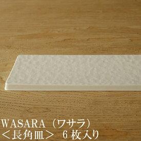 【あす楽】WASARA ワサラ 紙のお皿 長角皿 6枚セット (DM-014R) 陶器のような紙の食器 紙の器 紙皿 和漆器 パーティー皿【正規品】誕生日 おしゃれ 可愛い 使い捨て ペーパープレート