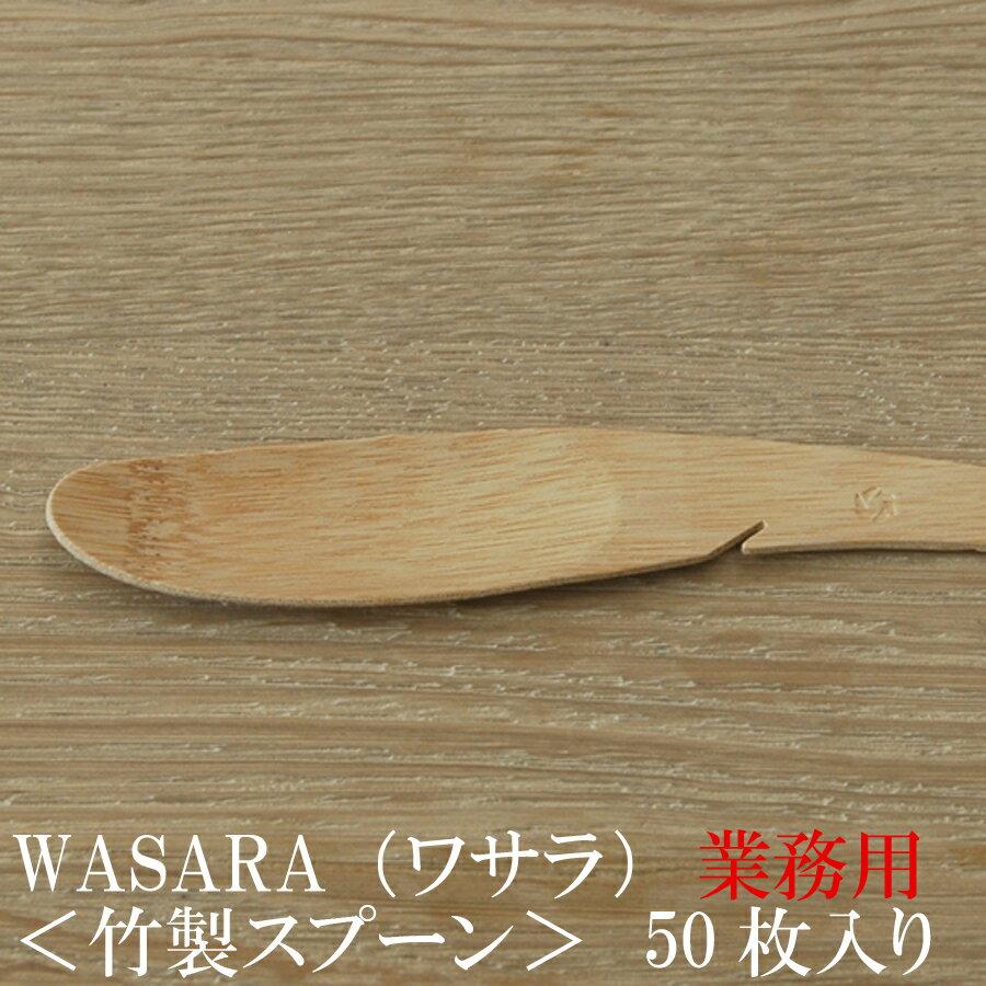 【業務用】WASARA ワサラシリーズ 竹のスプーン50枚セット CW-003PA 竹のカトラリー 紙皿 和漆器【正規品】(メール便) お花見 おしゃれ 可愛い 使い捨て