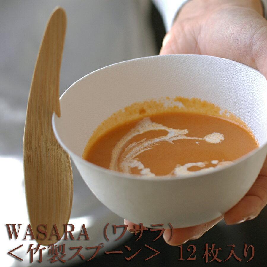 WASARA ワサラシリーズ 竹のスプーン12枚セット CW-003R 竹のカトラリー 紙皿 和漆器【正規品】(メール便)誕生日 おしゃれ 可愛い 使い捨て ペーパープレート