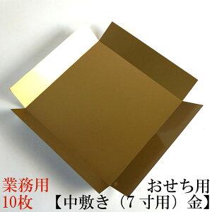 おせち用【中敷き(7寸用)金 10個セット 業務用】 無垢の重箱 材質 紙 お弁当箱 ランチボックス 箱 収納ボックス 天然 木製 紙製