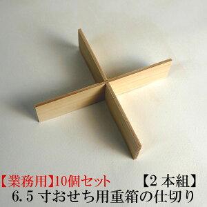 【業務用】6.5寸おせち用重箱用 仕切り【2本組】【10個セット】(木種 桐) お弁当箱 ランチボックス 箱 収納ボックス 天然 木製 紙製
