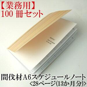樹の表紙のノート【杉 間伐材のスケジュールノート A6 100冊セット】業務用【メール便】杉 ノート A6サイズ 木 ノート