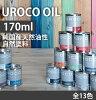UROCO 石油 170 毫升所有 13 都色地板壁纸木仿古室内化妆小组固体木材地板天然木材的房子夹具复古餐桌室内现代涂料油漆 02P02Mar14。