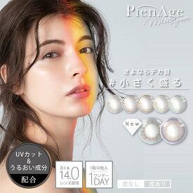 PienAge mimigemme ピエナージュ ミミジェム 6箱セット 1箱10枚入 ポスト便 送料無料 度あり 度なし カラーコンタクト UVカット うるおい成分配合 マギー PNT!
