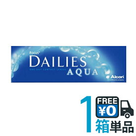 デイリーズアクア 30枚入 [1箱単品] アルコン 1日使い捨て 日本アルコン