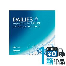 【送料無料】デイリーズアクア コンフォートプラス バリューパック 90枚入 [1箱単品] アルコン 1日使い捨て 日本アルコン
