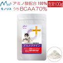 犬 猫 ペット 用 アミノ酸 リジン タウリン タンパク 質 サプリメント サプリ BCAA 健康維持 し 腎臓 を守る サポート 腎臓療法食 筋力 <アミノファイン100g>