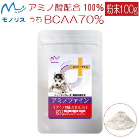【01/25 19:00〜19:59 限定10袋 10%OFF】犬 猫 ペット 用 アミノ酸 リジン タウリン タンパク 質 サプリメント サプリ BCAA 健康維持 し 腎臓 を守る サポート 腎臓療法食 筋力 <アミノファイン100g>