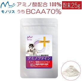 【9/23 24時間限定ポイント最大32倍+クーポン配布中】犬 猫 ペット 用 アミノ酸 リジン タウリン タンパク質 サプリメント サプリ BCAA BCAA 健康維持 し 腎臓 を守る サポート 腎臓療法食 筋力 <アミノファイン 25g>