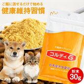 犬・猫・ペットの免疫力改善・癌(がん)やリンパ腫・FIP・猫白血病・猫エイズ対策サプリメント−日本産冬虫夏草<コルディG30g>