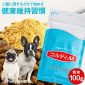 コルディG100g犬や猫、ペットの免疫力の維持に