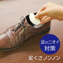 足くさノンノン 足のニオイ対策 靴の臭い 足の匂い 足の臭い 対...