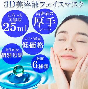 イケルシートマスクバラ売り1枚10種類マスクパックフェイスパックシートパックエケルエケレekel韓国コスメスキンケアekelUltraHydratingEssenceMaskSheetEKEL
