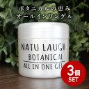 【3個セット】【BOTANICAL】ボタニカル オールインワンゲル 200g...