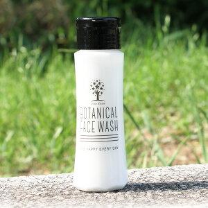 密封ボトル ボタニカル フェイスウォッシュ 100mL 無添加 オーガニック 洗顔フォーム 泡 メンズ レディース 洗顔料 植物性 毛穴 汚れ スッキリ 保湿 潤い 乾燥肌 透明肌 毛穴洗浄 【定形外送料