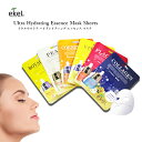 【EKEL シートマスク マスクパック 20枚セット】 全11種類 フェ...