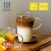 東洋佐々木ガラスTH-402-JAN耐熱マグカップ430ml(3個セット)