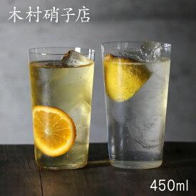 【送料無料】[ポイント10倍] 木村硝子店 コンパクト 14oz 450ml タンブラー(144-1)極薄の手作りグラス 口当たりが良い 極うす