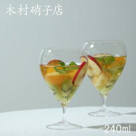 【送料無料】[ポイント10倍] 木村硝子店 ワイングラス バンビ 8oz 240ml(6434)シャンパングラス