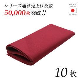 【送料無料】トーション ワインレッド 10枚 日本製 厚手 綿100% 50×50cm テーブルナプキン ワイン 布(NAPKIN-RED-10)ワインを扱うソムリエさんやウェイターさんにおすすめ 赤紫 全9色展開 レストラン パーティー