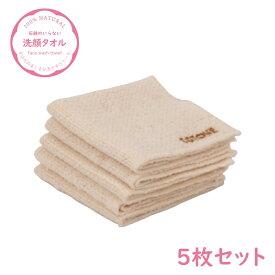 生綿 洗顔 タオル 5枚セット [Cotone/コトーネ/ことーね]