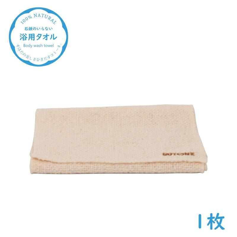 生綿 浴用 タオル ボディタオル [Cotone/コトーネ/ことーね]