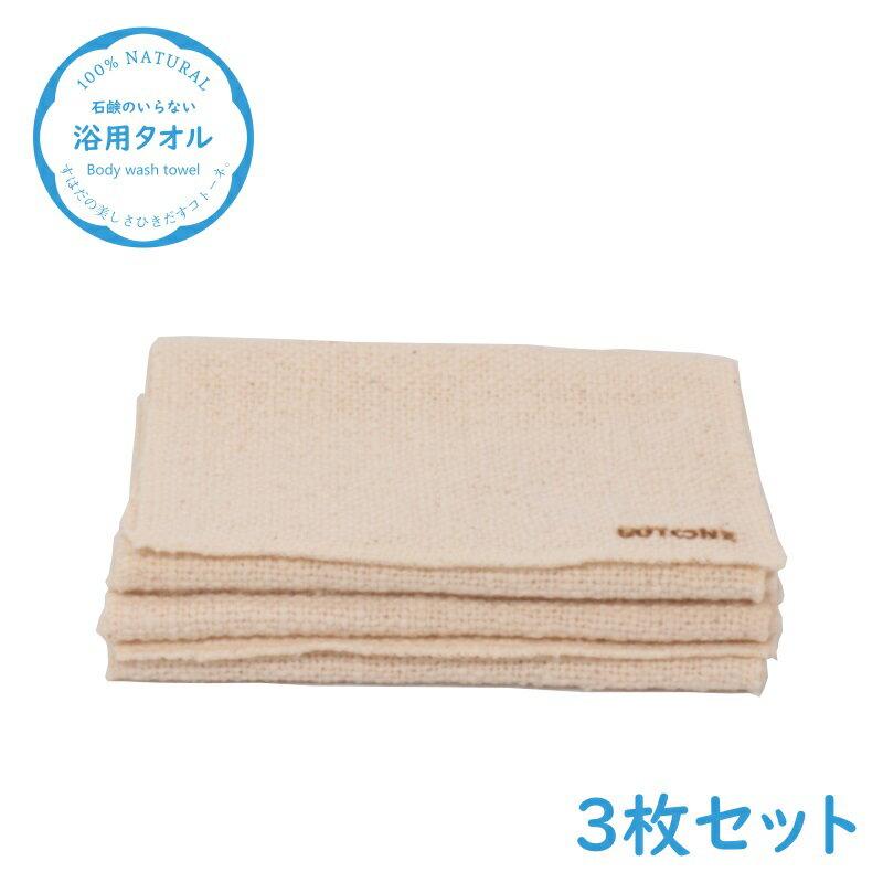 生綿 浴用 タオル ボディタオル 3枚セット [Cotone/コトーネ/ことーね]