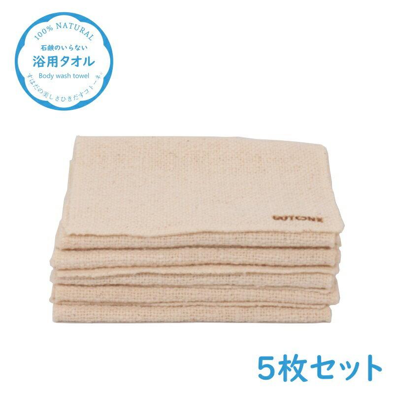 生綿 浴用 タオル ボディタオル 5枚セット [Cotone/コトーネ/ことーね]