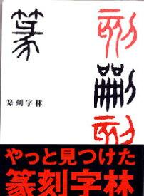 篆刻文字 篆刻字林 増訂新版(本代と送料込み) 【YDKG-k】【篆刻】
