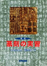 篆刻文字 篆刻の教科書 篆刻の実習