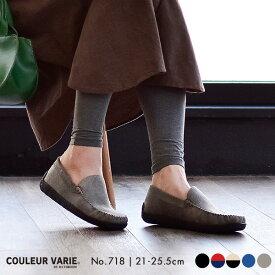 718 モカシン ローファー レディース 歩きやすい 痛くない 幅広 甲高 21.5cm 25cm 旅行 疲れにくい COULEUR VARIE 靴 蒸れない におわない底 におわない