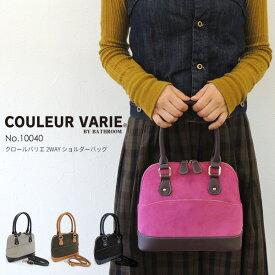 クロールバリエ ショルダーバッグ 2WAY レディース 女性用 鞄 ブランド クロールバリエ COULEUR VARIE No.10040