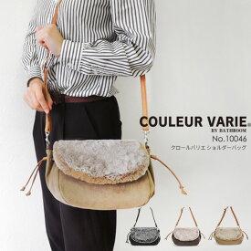 クロールバリエ ショルダーバッグ ファー レディース 女性用 鞄 ブランド クロールバリエ COULEUR VARIE No.10046