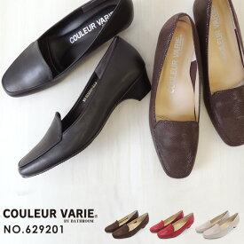 パンプス 幅広 甲高 外反母趾 甲深 スクエアトゥ ローヒール レディース 内反小趾 女性用 日本製 神戸靴 蒸れない におわない ブランド COULEUR VARIE 629201