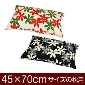 枕カバー 枕 まくら カバー 45×70cm 45 × 70 cm サイズ ファスナー式 マリー 綿100% パイピングロック仕上げ まくらカバー