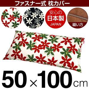 枕カバー 枕 まくら カバー 50×100cm 50 × 100 cm サイズ ファスナー式 マリー 綿100% パイピングロック仕上げ まくらカバー