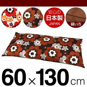 枕カバー 枕 まくら カバー 60×130cm 60 × 130 cm サイズ ファスナー式 フフラ 綿100% ぶつぬいロック仕上げ まくらカバー