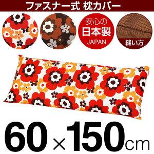 枕カバー 枕 まくら カバー 60×150cm 60 × 150 cm サイズ ファスナー式 フフラ 綿100% ぶつぬいロック仕上げ まくらカバー